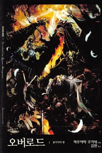 "Over Lord"" fantasy RPG Light Novel has anime in the works"